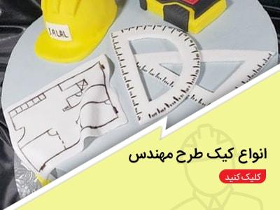 کیک طرح مهندس